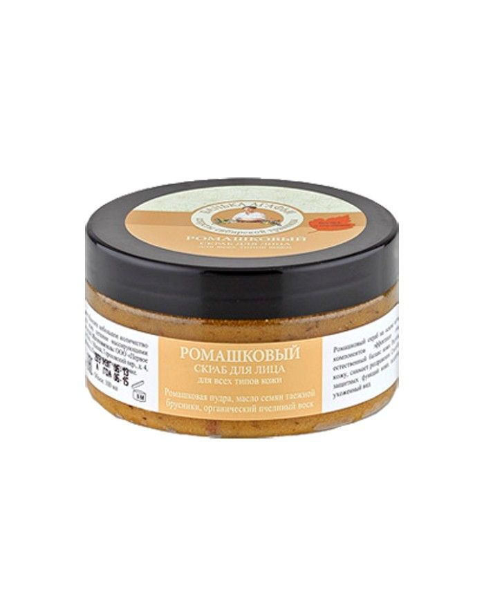 Agafia's Bania Face Scrub Chamomile for all skin types 100ml