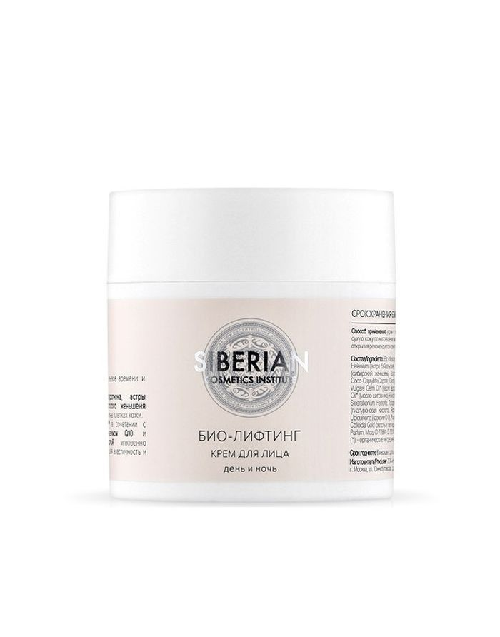 Natura Siberica Siberian Cosmetic Institute Face Cream Bio-Lifting 50ml