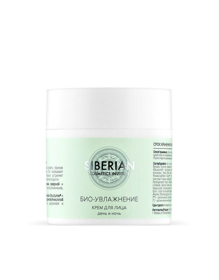 Natura Siberica Siberian Cosmetic Institute Face Cream Bio-Moisture 50ml
