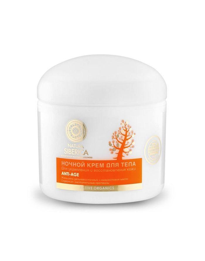Natura Siberica Night Body Cream Firming and Rejuvenating 370g