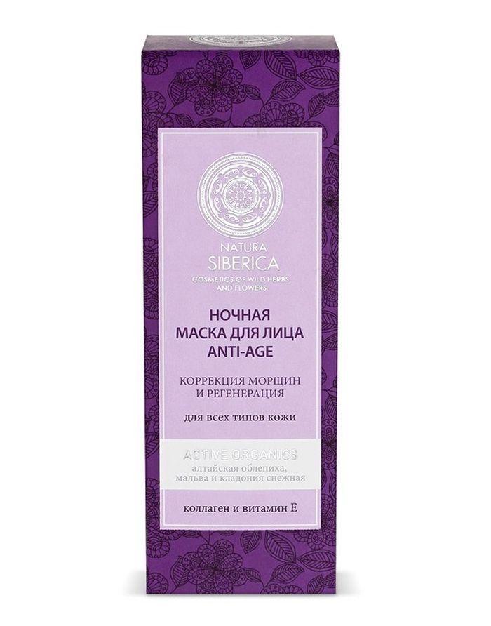 Natura Siberica Ночная маска для лица Anti Age 75мл