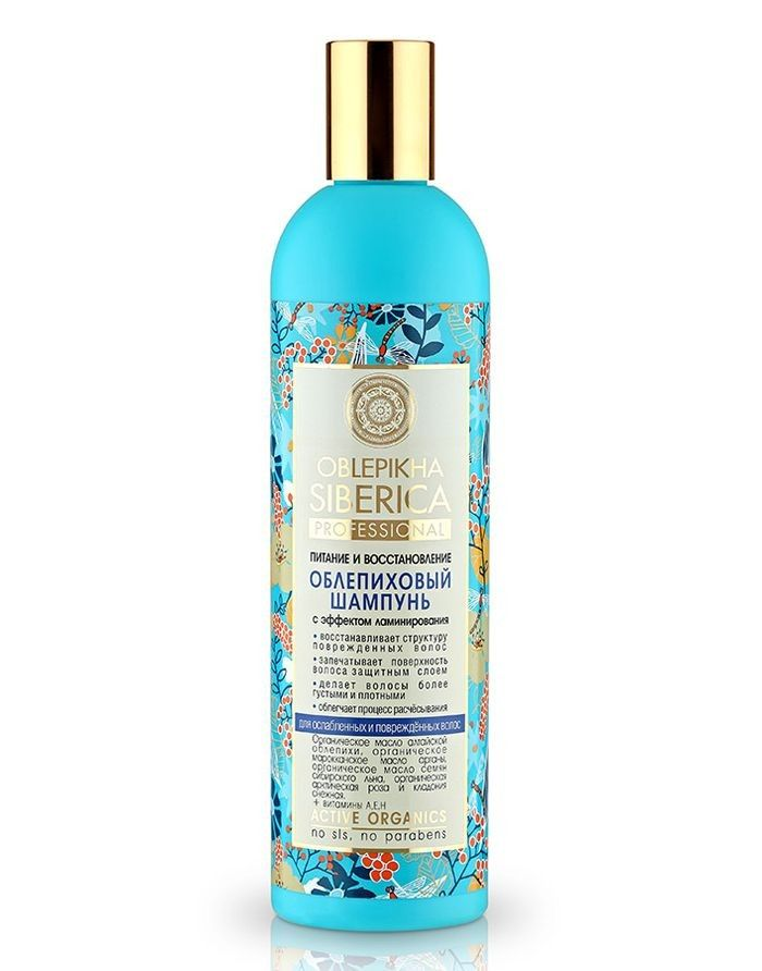 Natura Siberica Oblepikha Shampoo Nutrition And Repair 400ml