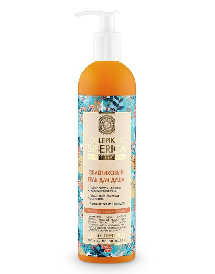 Natura Siberica Oblepikha Shower Gel Intensive Nutrition and Hydration Sea Buckthorn 400ml