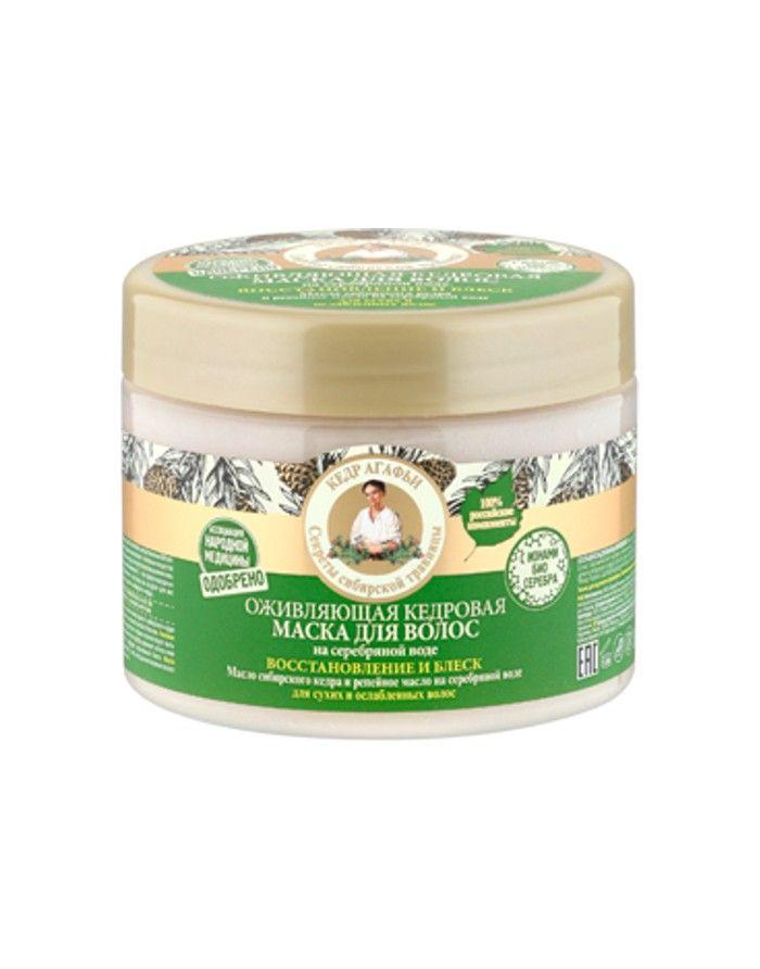 Agafia's Revitalizing Cedar Hair Mask 300ml