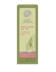 Natura Siberica Крем-пилинг для ног Обновление и смягчение 75мл