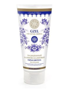 Natura Siberica Gzel Traditional Siberian Berry Body Scrub 200ml