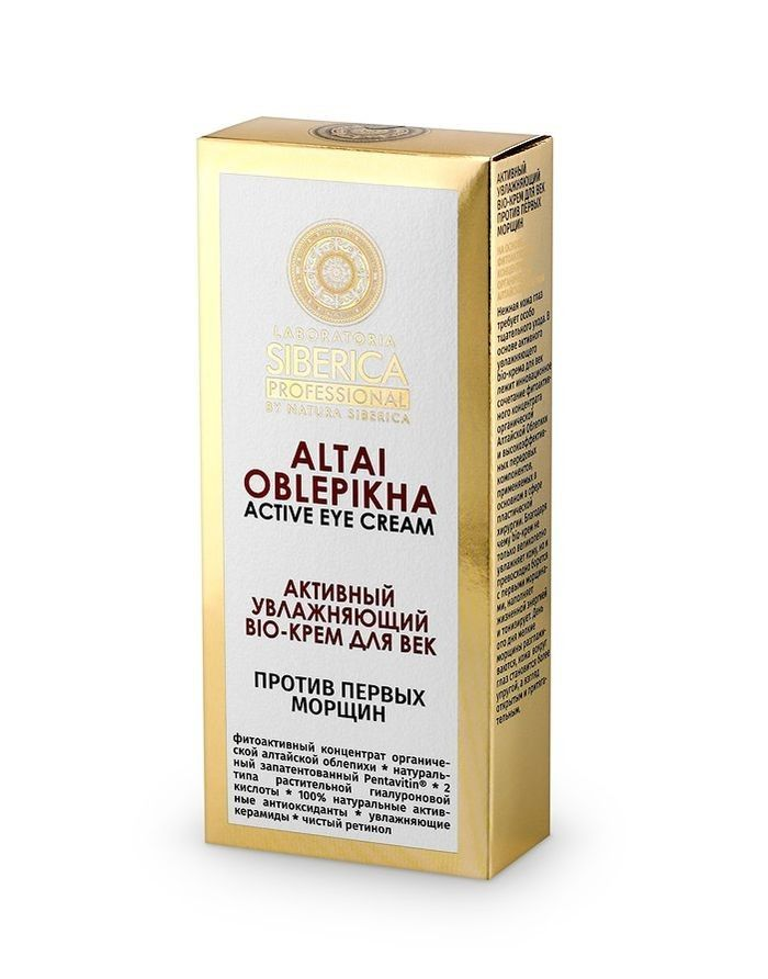 Natura Siberica Laboratoria Altai Oblepikha Active Eye Cream 15ml