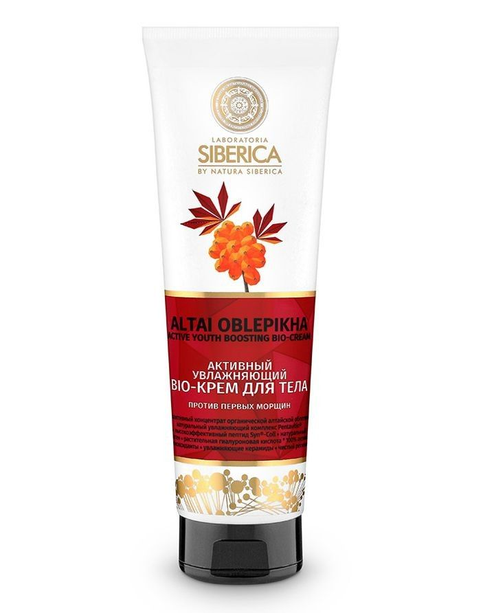 Natura Siberica Laboratoria Altai Oblepikha Youth Boosting Body Cream 250ml