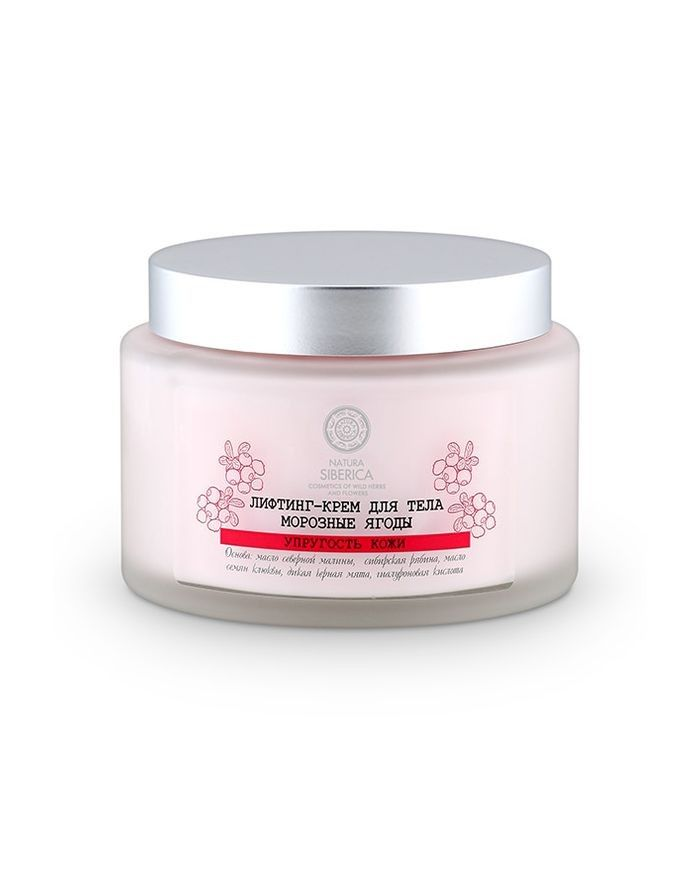 """Natura Siberica Exclusive Lifting Body Cream """"Frosted Berries"""" 400ml"""