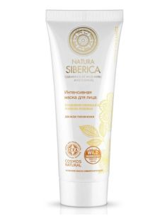 Natura Siberica Cosmos Extra-Firming Face Mask 75ml