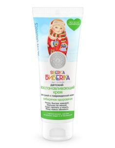 Natura Siberica Biberika Baby Regenerating Cream 75ml