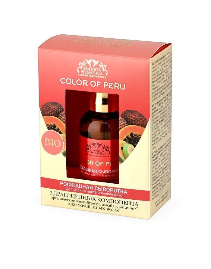 Planeta Organica Color of Peru Hair Serum 50ml