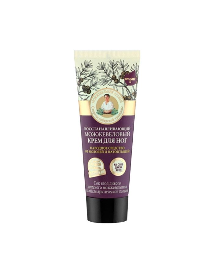 Agafia's Juniper Revitalizing Foot Cream 75ml