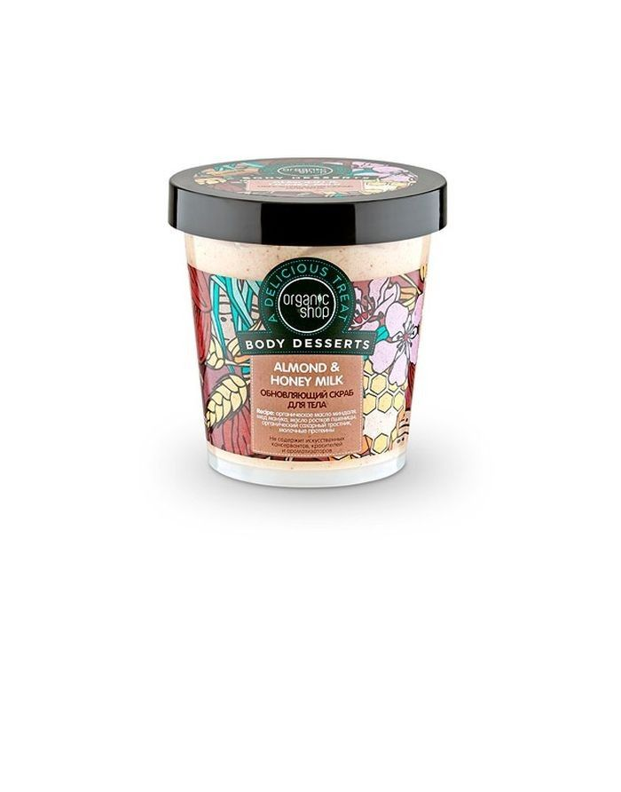 Organic Shop Body Desserts Scrub Renewing Almond Honey & Milk 450ml
