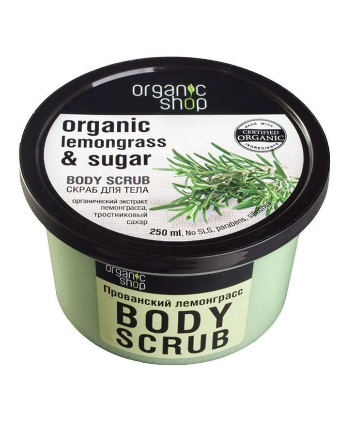 Organic Shop Body Scrub Provence lemongrass 250ml