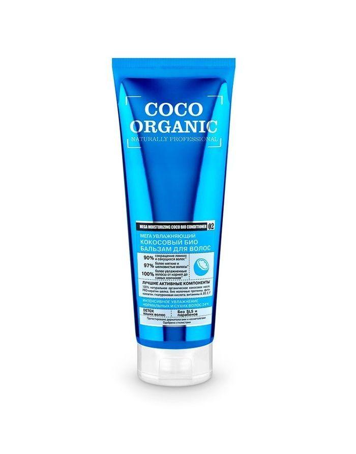 Organic Shop Coco Naturally Professional Бальзам для волос Мега увлажняющий 250мл