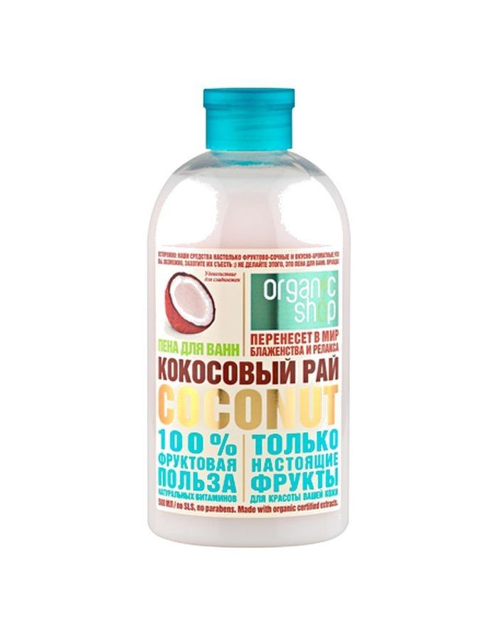 Organic Shop COCONUT PARADISE Bath Foam 500ml