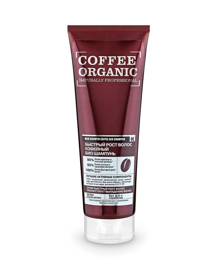 Organic Shop Coffee Naturally Professional Шампунь для волос Быстрый рост волос 250мл