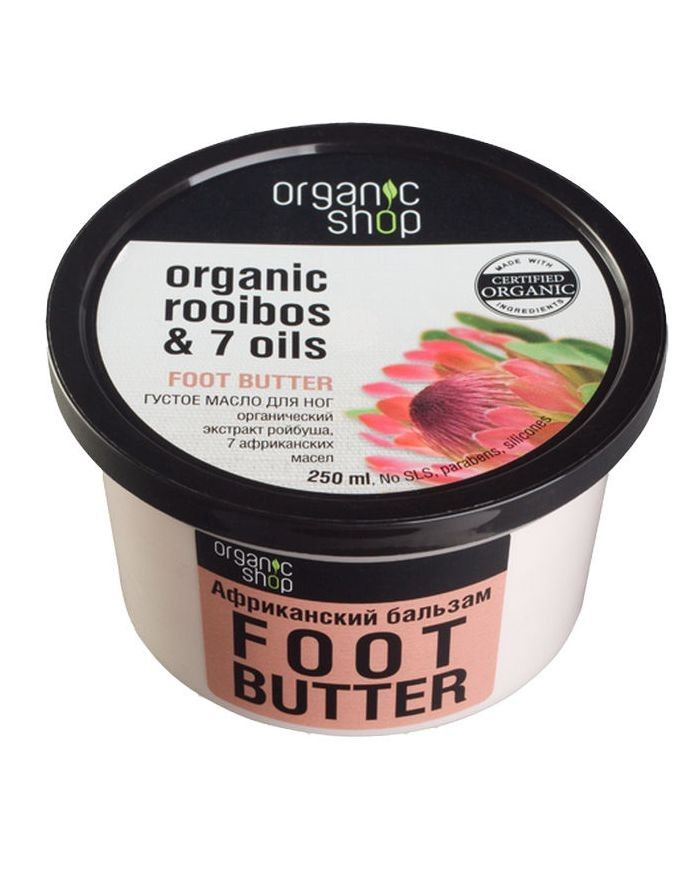 Organic Shop Foot Butter African Balm 250ml