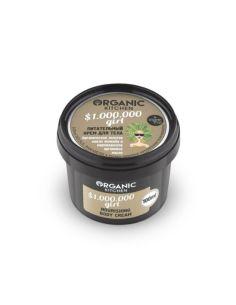 Organic Shop Organic Kitchen Крем для тела питательное 1.000.000 гёрл 100мл