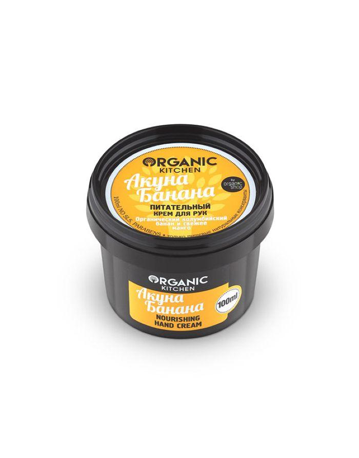 Organic Shop Organic Kitchen Nourishing Hand Cream 100ml