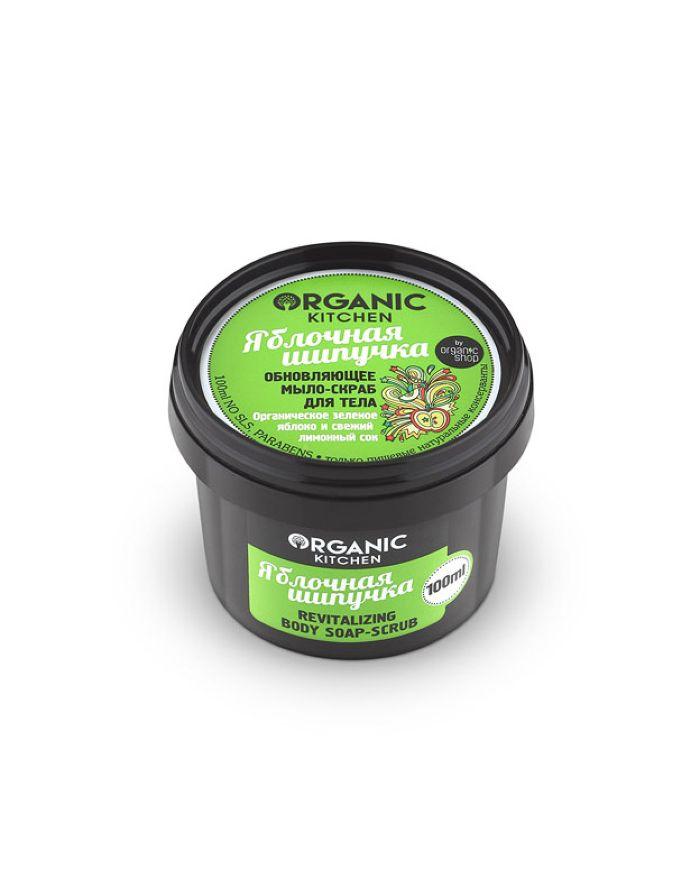 Organic Shop Organic Kitchen Обновляющее мыло-скраб для тела Яблочная шипучка 100мл