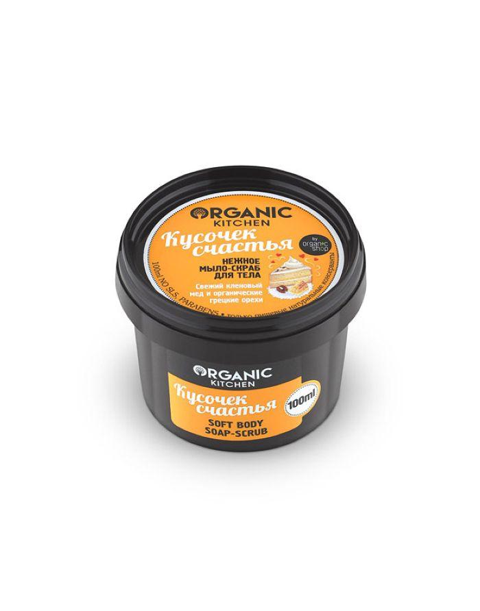 Organic Shop Organic Kitchen Мыло-скраб нежное для тела Кусочек счастья 100мл
