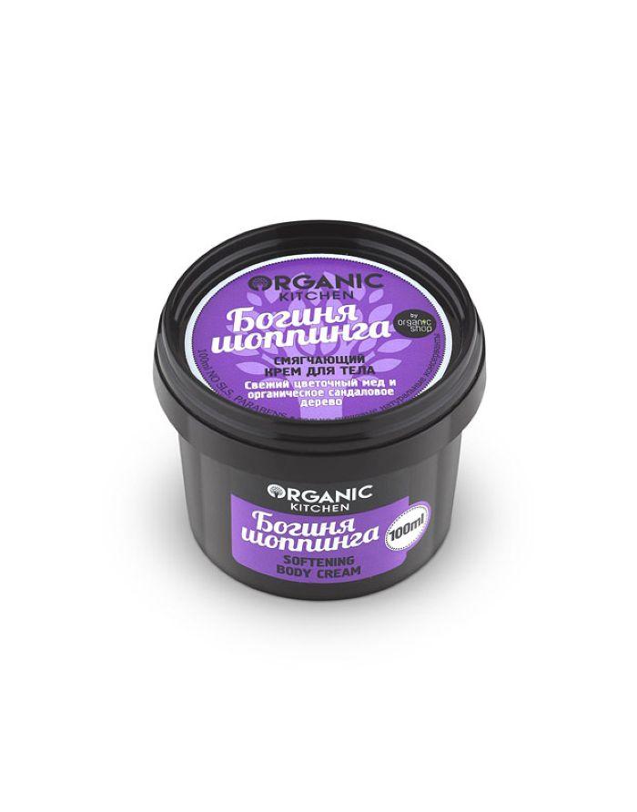 Organic Shop Organic Kitchen Softening Body Cream 100ml