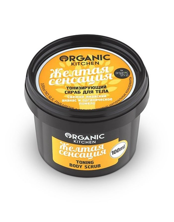 Organic Shop Organic Скраб тонизирующий для тела Желтая сенсация 100мл