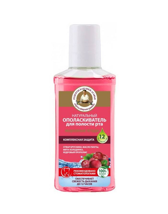 Agafia's Mouthwash Frosty Berries 250ml