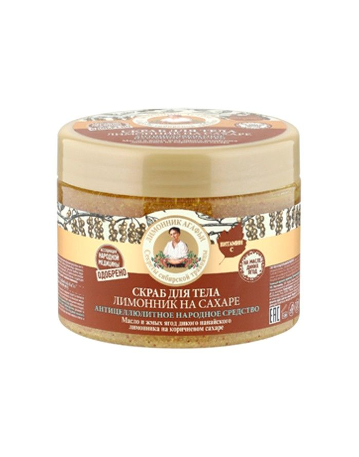 Agafia's Schisandra on Sugar Body Scrub 300ml