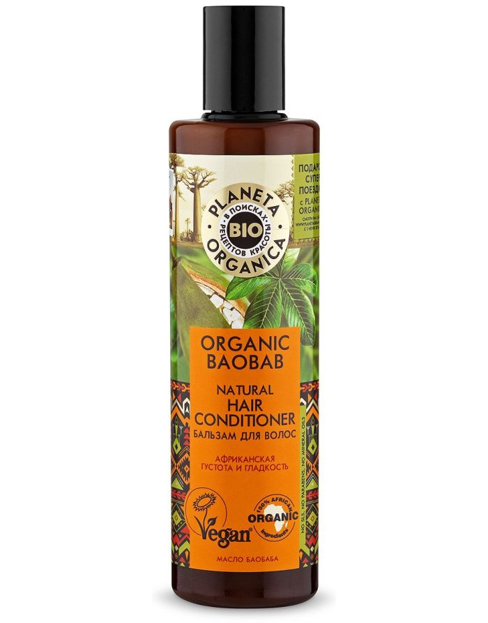 Planeta Organica Organic Baobab Hair Balm 280ml