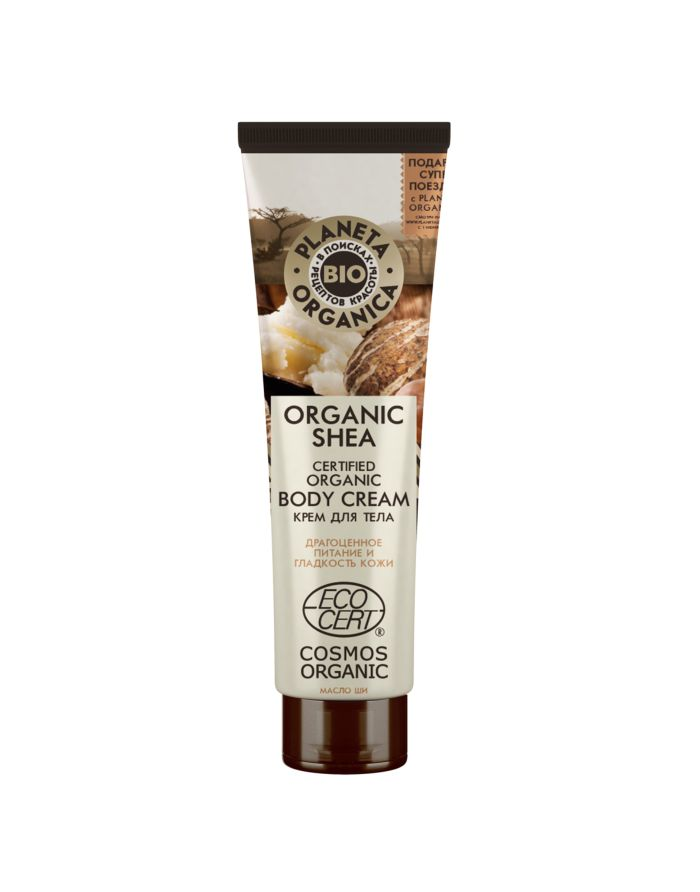 Planeta Organica Organic Shea Body Cream 140ml