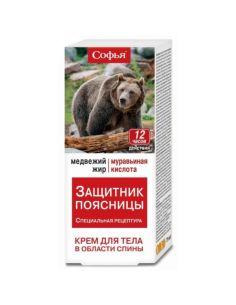 Sophia Stop radiculitis Body cream Bear fat and Formic acid 75ml