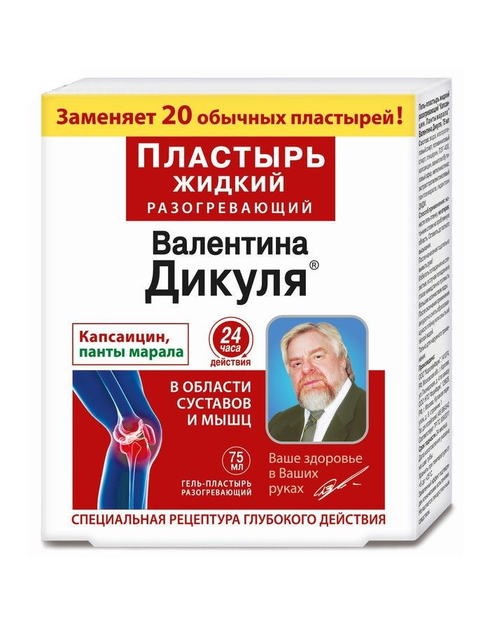 Valentin Dikul Liquid gel plaster Warming Capsaicin & Maral Horns 75ml