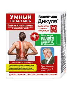 Valentin Dikul Liquid gel plaster Warming Capsaicin & Bee venom (Apitoxin) 75ml
