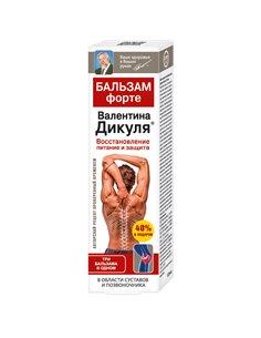 Valentin Dikul Forte Joint Balm 125ml