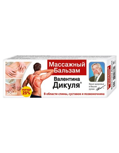 Valentin Dikul Body Massage balm 50ml
