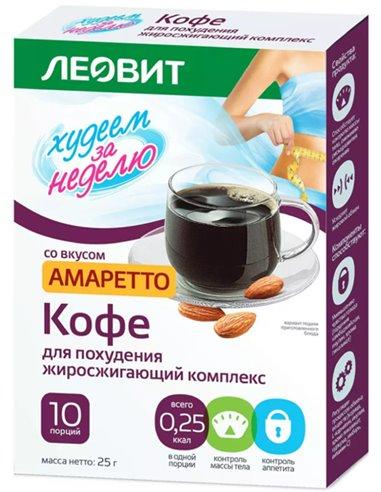 Leovit Capuccino Slimming coffee Fat burning complex AMARETTO 10pcs x 2.5g