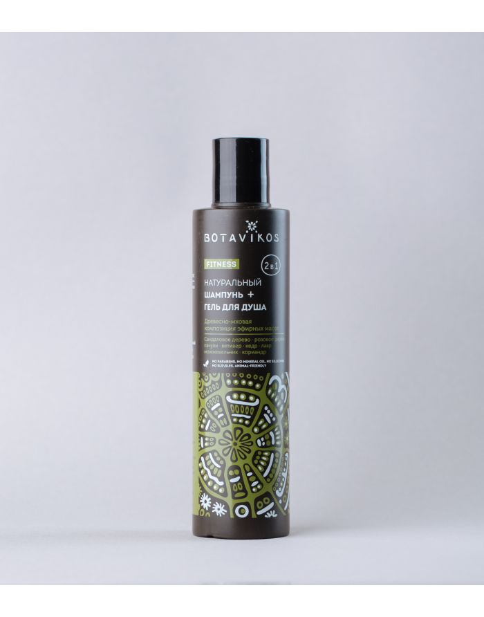 Botanika Shampoo + Shower Gel 2in1 FITNESS 200ml