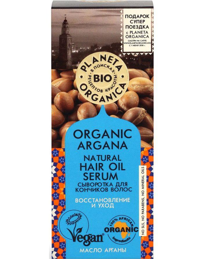 Planeta Organica Organic Argana Сыворотка для волос 30мл