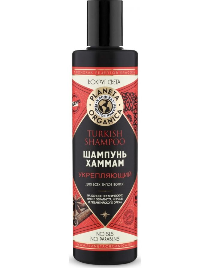 Planeta Organica Turkish Shampoo Hammam 280ml
