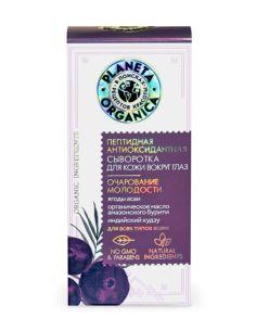 Planeta Organica Сыворотка вокруг глаз Антиоксидантная пептидная 10мл