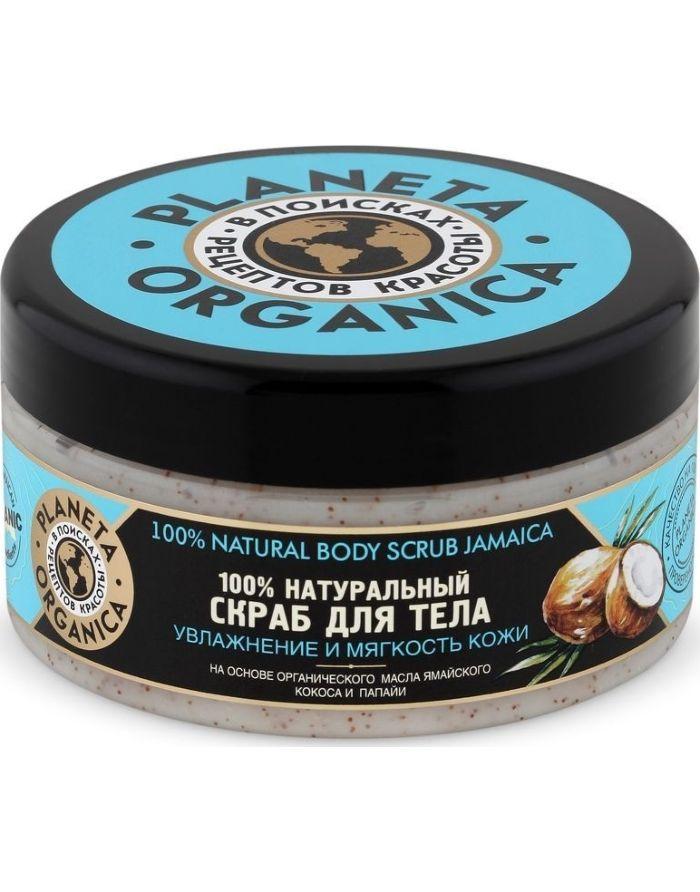Planeta Organica Jamaican Body Scrub 100% natural 300ml
