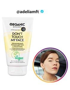 Organic Shop Bloggers Kitchen Лосьон для лица Успокаивающий увлажняющий don't touch my face от блогера Адэль 50мл