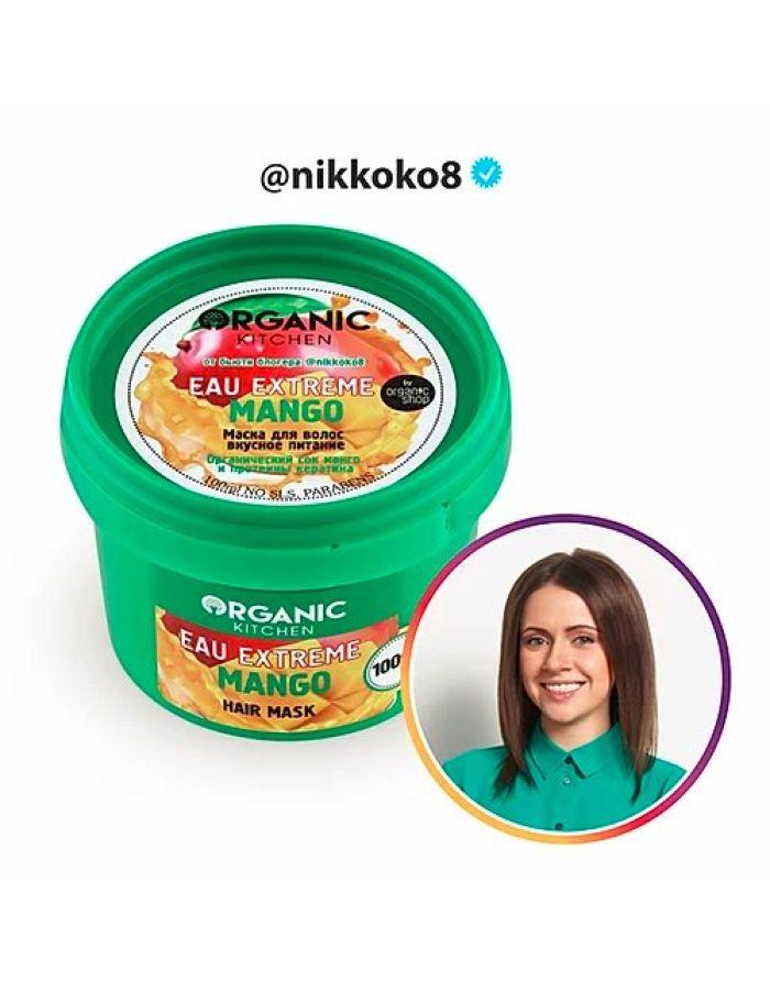 Organic Shop Bloggers Kitchen Маска для волос Вкусное питание eau extreme mango от бьюти блогера nikkoko8 100мл
