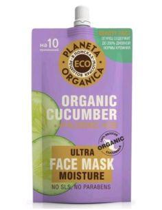 Planeta Organica ECO Organic Cucumber Увлажняющая маска для лица 100мл