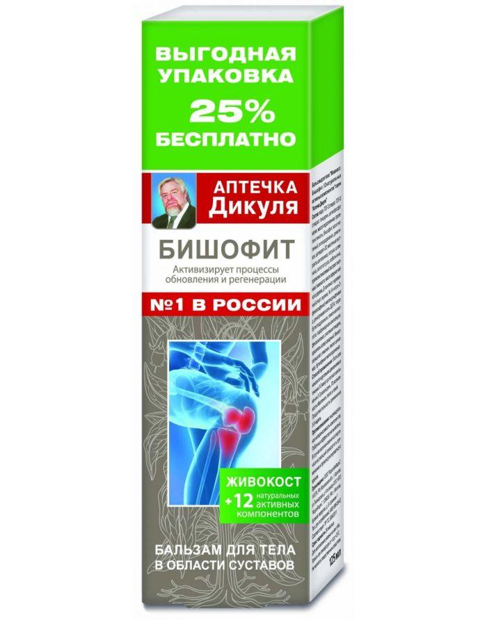 Валентин Дикуль Живокост бальзам для тела Бишофит 125мл