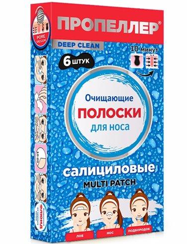 ПРОПЕЛЛЕР Очищающие салициловые полоски для носа 6 шт