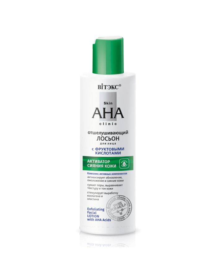 Vitex Skin AHA Clinic Exfoliating Facial Lotion with AHA Acids 150ml